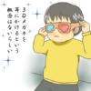 男の子2人の育児無料日常イラスト。3Dメガネを手で持ってかける長男。