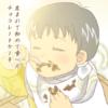 男の子2人兄弟の日常1コマ。チョコレートケーキを食べて尊くなる。