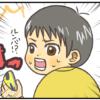 男の子2人兄弟の無料4コマ育児漫画。ルンバを怖がる長男。