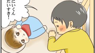 男の子2人の育児4コマ無料漫画。にいくん大好きサムネイル。