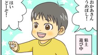 男の子2人兄弟の無料4コマ育児漫画。粘土の梅干しを食べようとして、子どもだけ食べられないよと冷めてしまう。サムネイル。