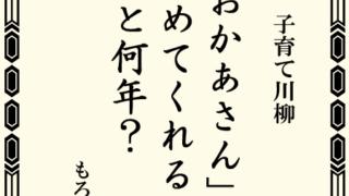 男の子2人兄弟の子育て川柳。「お母さん」求めてくれるのあと何年?