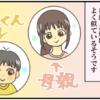 男の子2人兄弟の無料4コマ育児漫画。母と長男は面倒くささが似ている。サムネイル