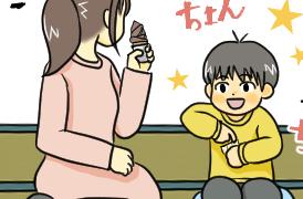 ふたについているアイスを食べようとする長男のイラスト