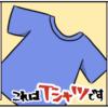 肌着にしか見えないTシャツのイラスト
