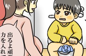トイレでオシッコを出そうと頑張っている長男のイラスト。