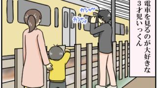 電車を見るのが大好きな三歳児いっくん。