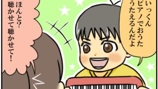 長男:いっくんピアノでおうたうたえるんだよ。母:ほんと?聴かせて聴かせて