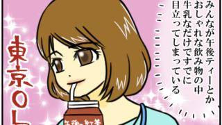 みんなが午後ティーとかおしゃれな飲み物の中、牛乳なだけですでに目立ってしまっている。(東京OL)