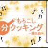 世界で一番役に立たない離乳食の3分クッキング☆(もろこし3分クッキング~離乳食~)