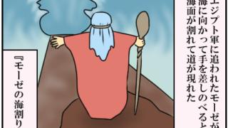 エジプト軍に追われたモーゼが海に向かって手を差しのべると海面が割れて道が現れた。モーゼの海割り。